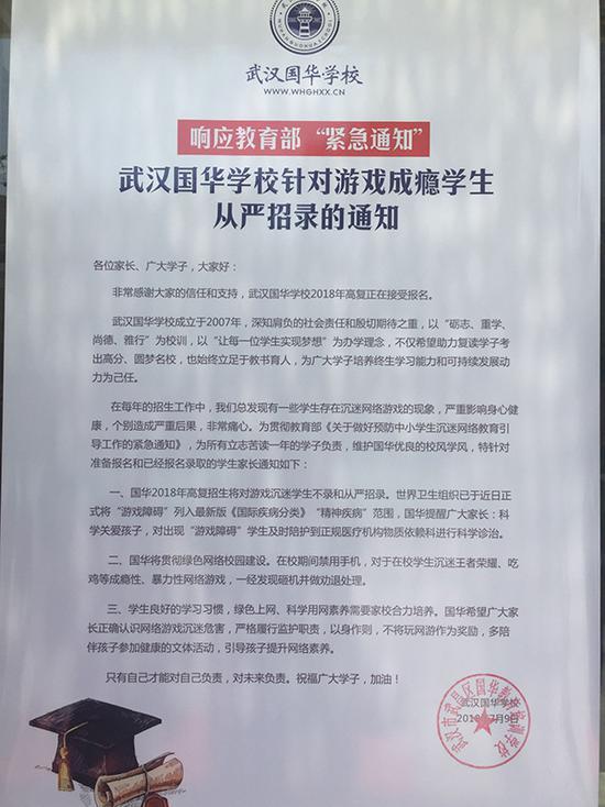 武汉一复读学校设招生门槛:拒收玩吃鸡的学生