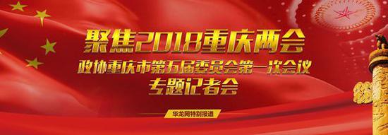 张华:探索开展监督式每月协商 提升履职实效