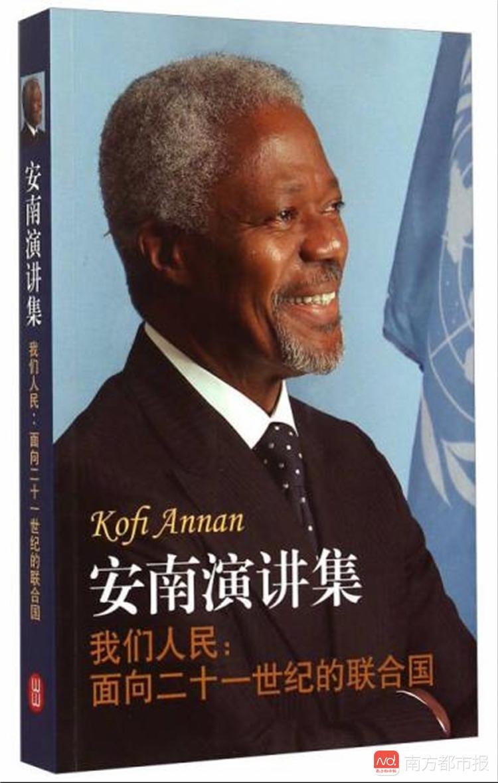 联合国第七任秘书长安南去世 其生前曾七次访华