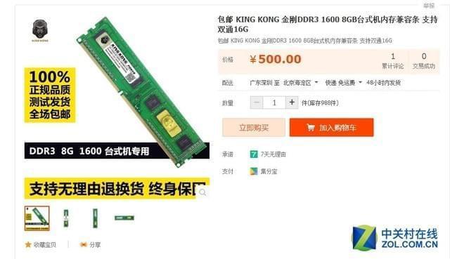 某宝2999元i5/1060主机:尽管买 能吃鸡算你赢