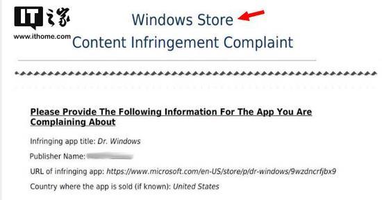 """Win10商店要求开发者移除带""""Windows""""名称App"""