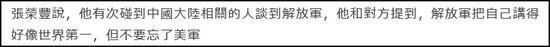 解放军台海军演在即 台媒:这是假消息作战