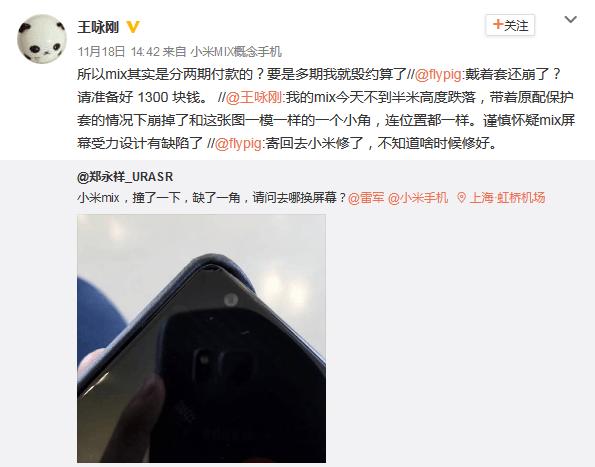 谷歌工程师质疑小米MIX设计:戴套屏也碎了的照片 - 3