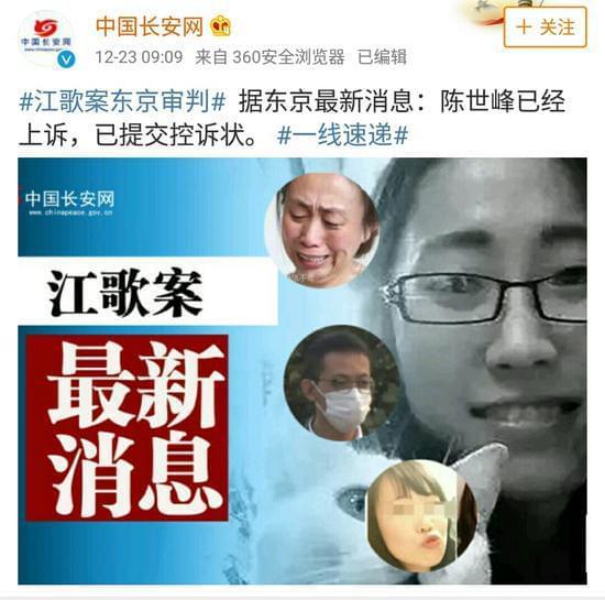 江歌母亲回应陈世峰上诉:没半点悔悟之心 必须惩罚