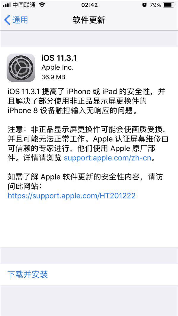 iOS 11.3.1正式版发布:修复iPhone 8触控屏bug