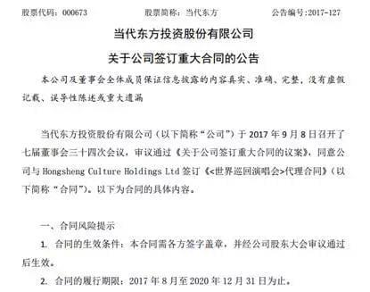 9亿投资王力宏演唱会,为何当代东方市值反而下跌超10亿?