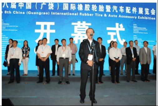 第八届中国(广饶)轮胎汽配展合同额约166个亿
