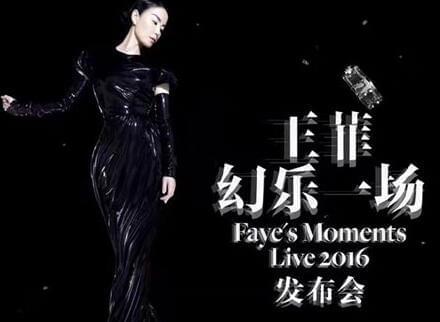 王菲演唱会直播收入不菲 收礼物近300万元的照片