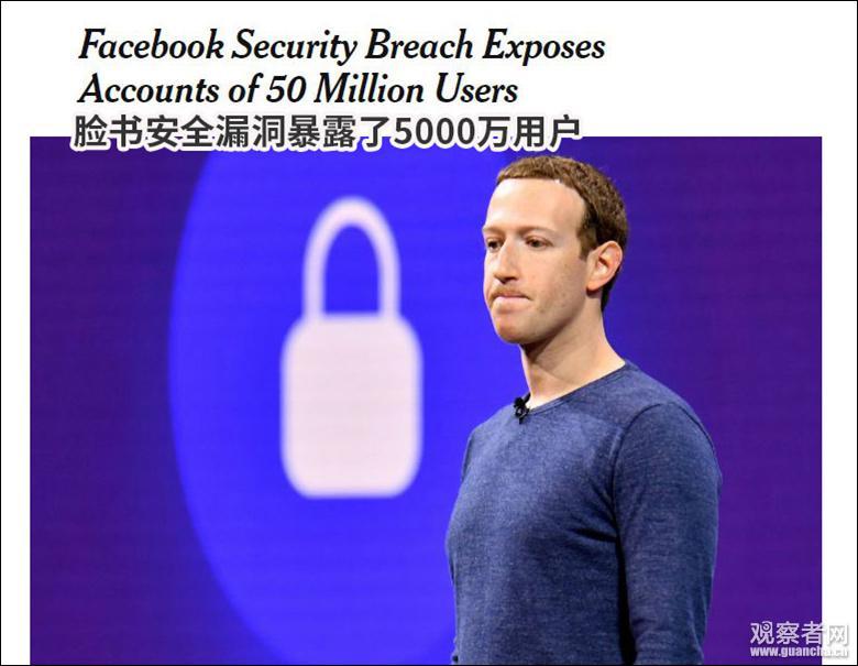"""脸书""""泄露门""""波及3000万用户 FBI:不要讨论攻击者"""
