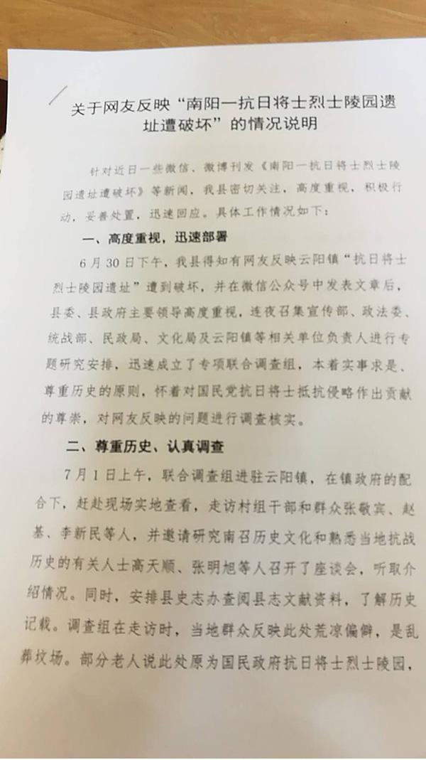 河南抗日陵园遗址被毁 官方:11处发现遗骸 将鉴定