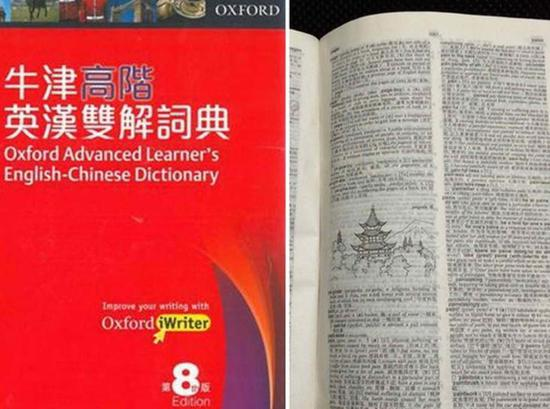 中式英文add oil(加油)进世界最权威的牛津词典