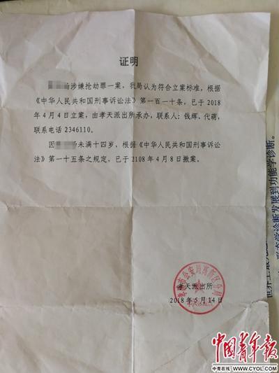 初中生砍伤女同学被释放 家长拒绝政府收容教养