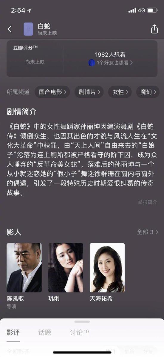 网曝陈凯歌将拍新戏《白蛇》