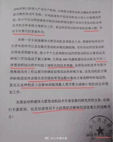 媒体:张小平离职的盖章文件属实 系劳动仲裁请求