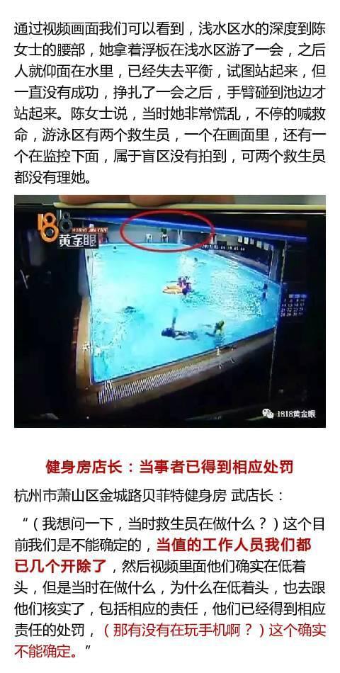 女子溺水救生员玩手机不理会?主管:呛几口水是很正常的