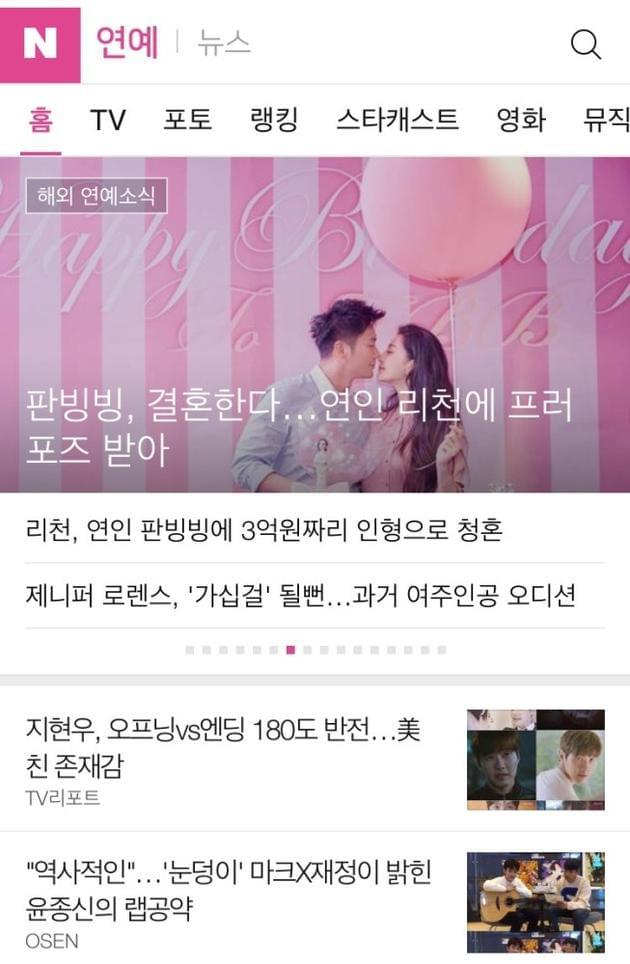 范冰冰被求婚上韩网头条 网友:男的中乐透了!