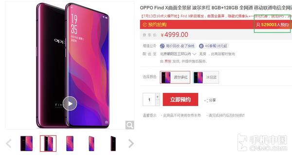 OPPO Find X正式开售 目前只有4999元标准版