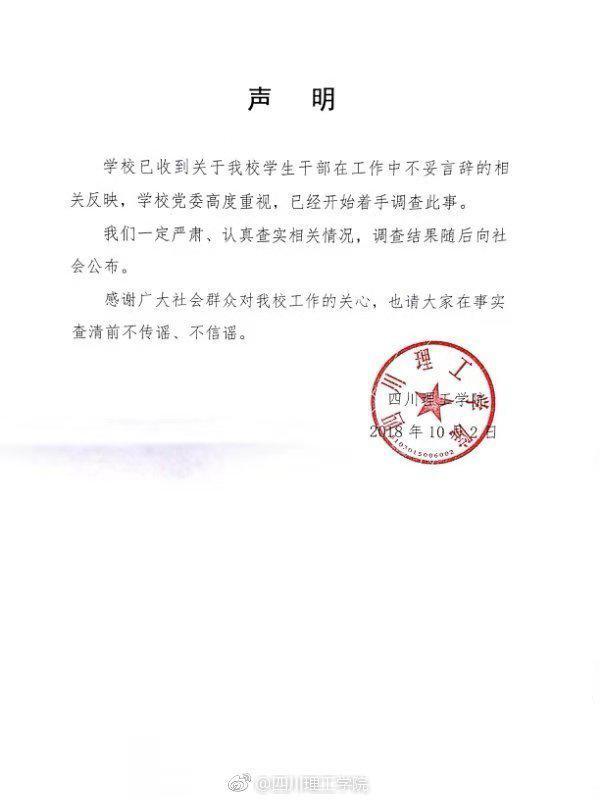 四川理工学院回应学生干部不妥言辞:着手调查