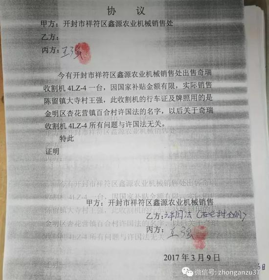 河南63名农民外借身份证帮人买农机获刑