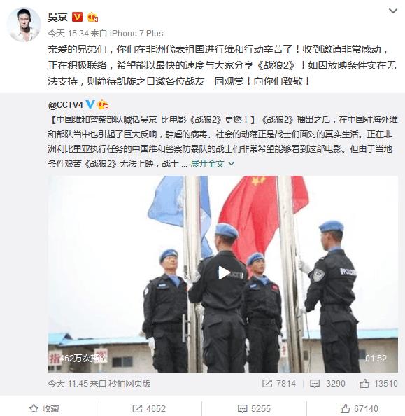 中国维和警察部队喊话看《战狼2》 吴京:尽快满足