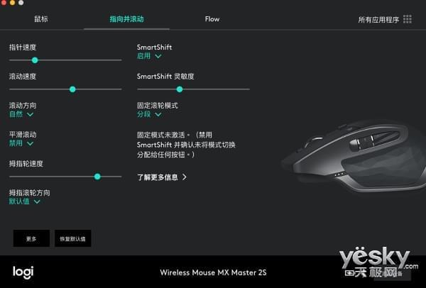多平台文件传输 罗技MX Master 2S鼠标深度评测
