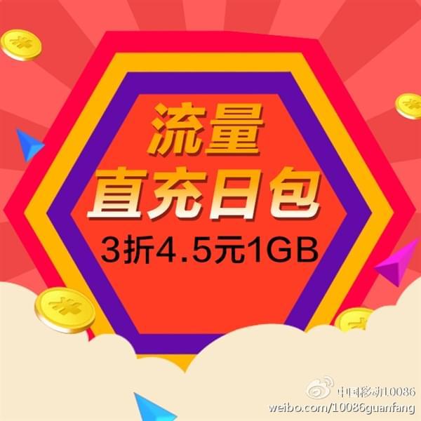 中移动推春节流量包:3元/1GB 1月27日-2月2日前有效的照片 - 2