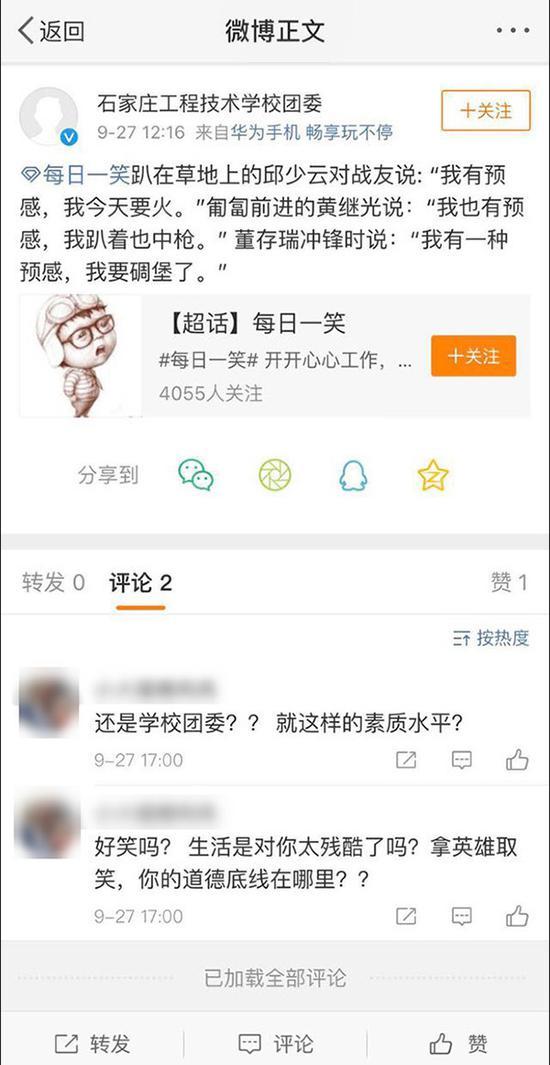 石家庄某高校官微恶搞3位烈士 校方称将公开道歉