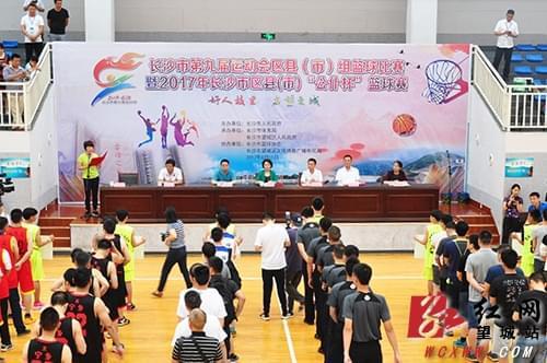 长沙市区县(市)公仆杯篮球赛在望城开幕