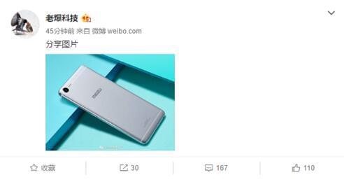发布会前全曝光,最美魅蓝手机出现了的照片 - 2