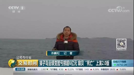 央视獐子岛:扇贝死了或为人祸 员工监守自盗严重