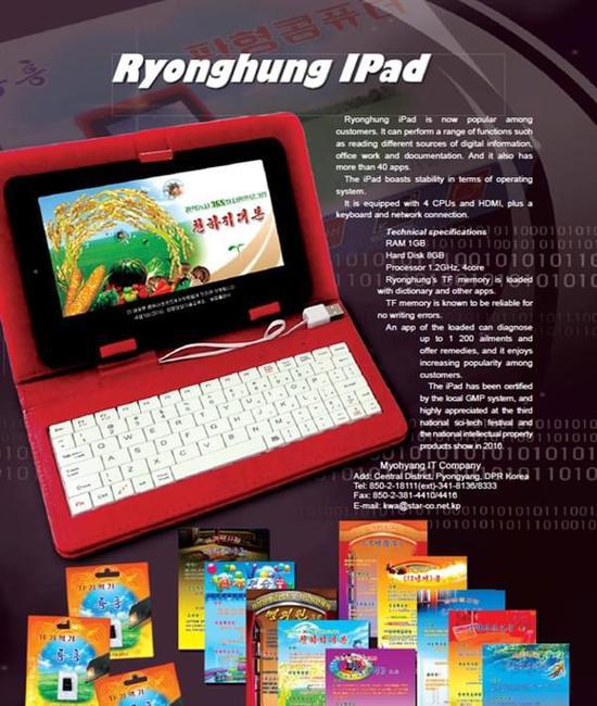朝鲜发布平板神器iPad:无视苹果 太感人!