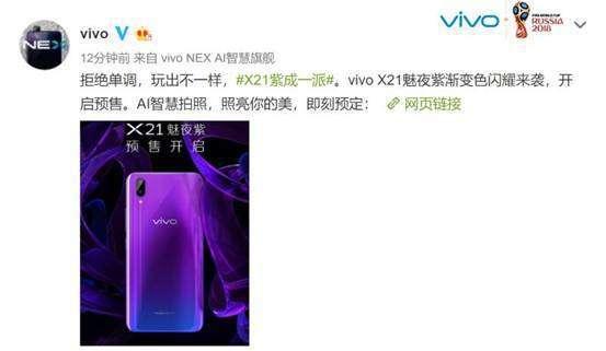 vivo X21带来魅夜紫版本:渐变色设计