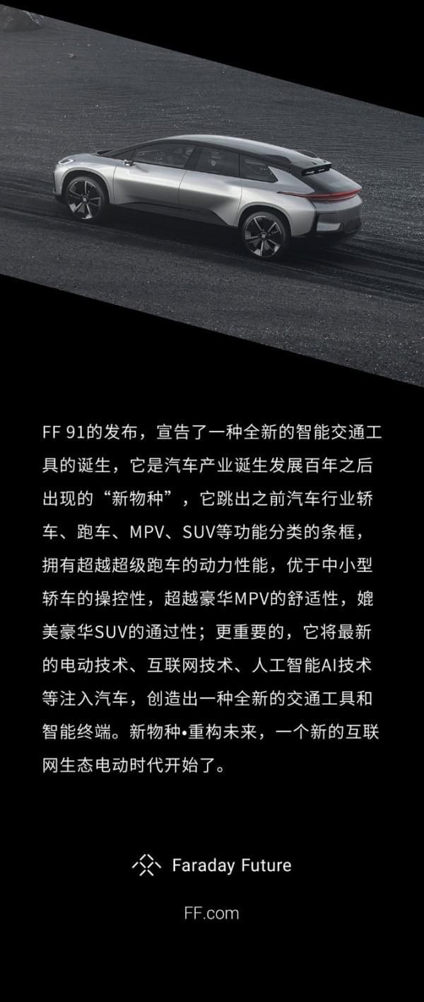 一张图看懂乐视FF91电动车的照片 - 13