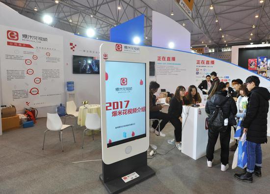 聚焦短视频下新视界 爆米花视频亮相中国网络视听大会