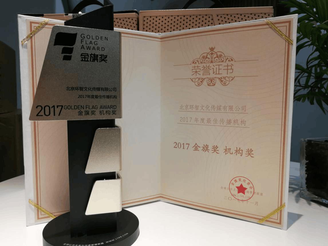 悠蜜营销实效摘得头筹 环智传媒荣膺2017金旗奖两项大奖