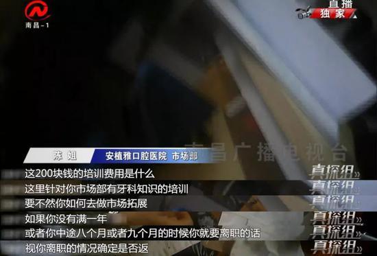 南昌安植雅口腔医院涉嫌虚假宣传 台湾医生是噱头