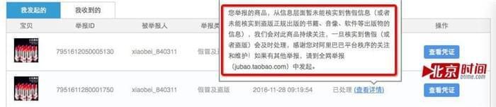 淘宝被指护假:金冠网店横行十年 消费者举报遭驳
