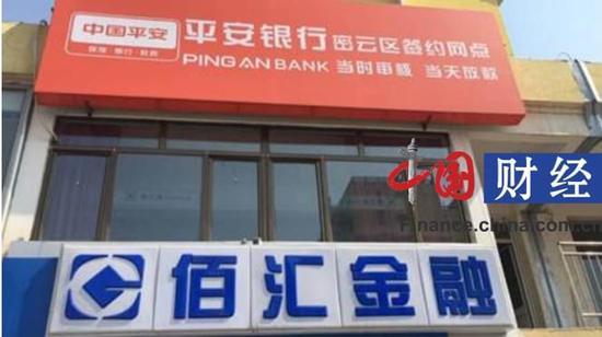 """平安银行北分斥""""佰汇金融""""虚假宣传:无任何业务合作"""