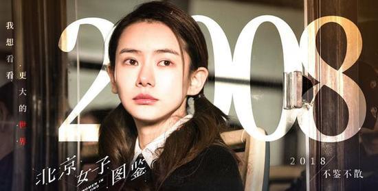 《北京女子图鉴》海报