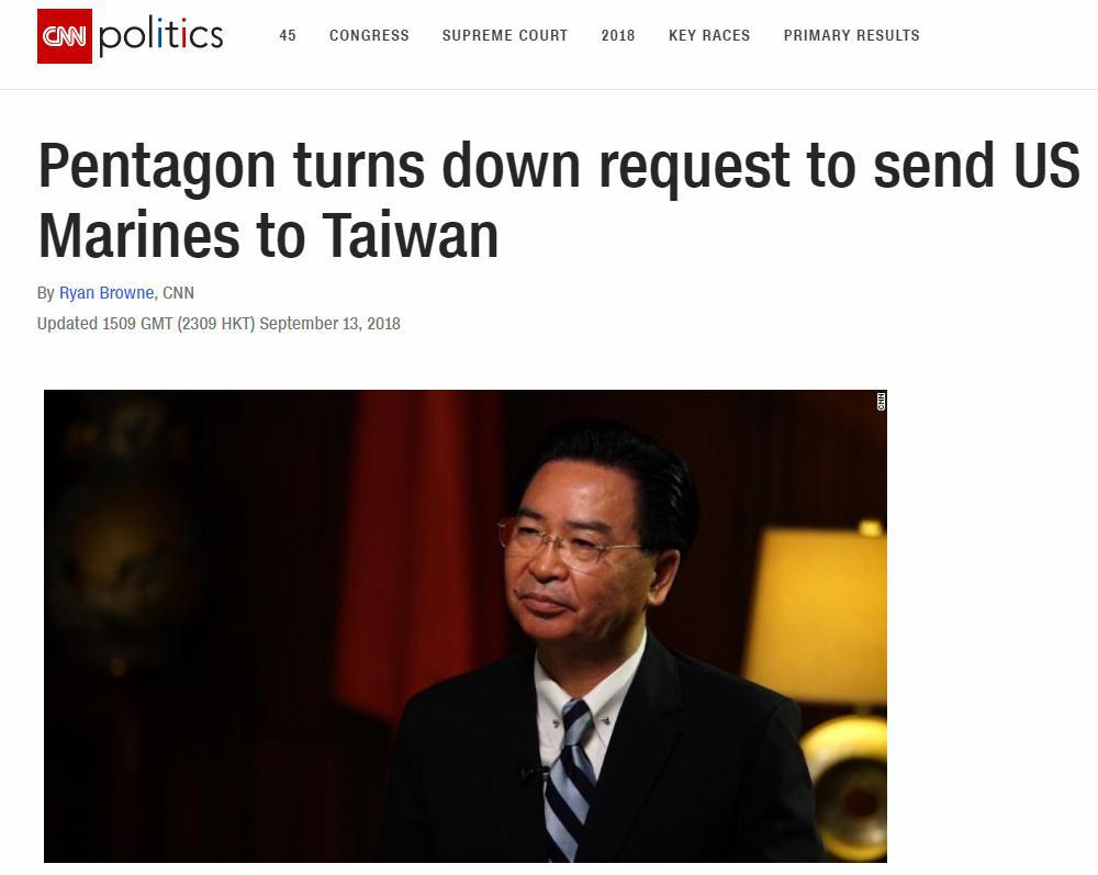 美媒:美官员透露国防部拒绝向台湾派陆战队驻守AIT