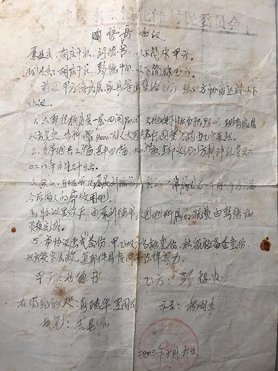 重庆村民4000元卖房14年后要地 政府建议仲裁