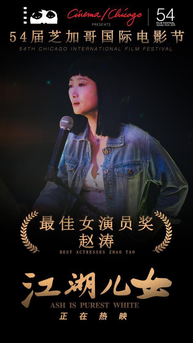 赵涛芝加哥国际电影节封后 贾樟