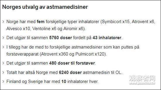 图自NRK