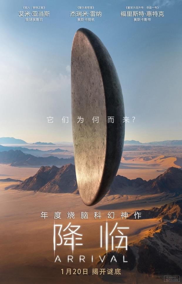 科幻片《降临》曝中文定档预告 1月20日开启终极烧脑的照片 - 4
