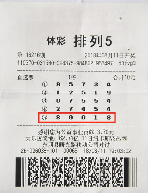 PK10官网守号不中机选出彩 彩民意外收获排列五10万元
