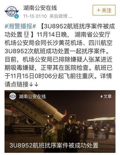 湖南警方通报川航扰序案:非劫机无吸毒史 系感情工作原因精神波动
