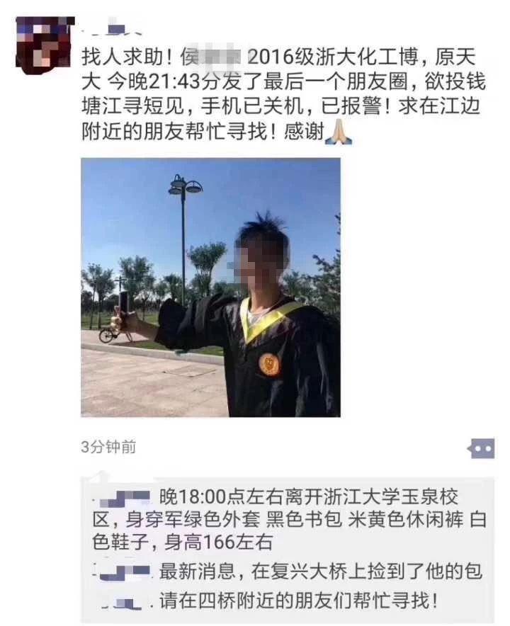遗憾!浙大失联博士遗体被发现:在水里泡了三四天_新万博官网