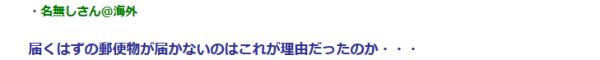 日本邮局推草泥马代言拟改善邮差形象的照片 - 5