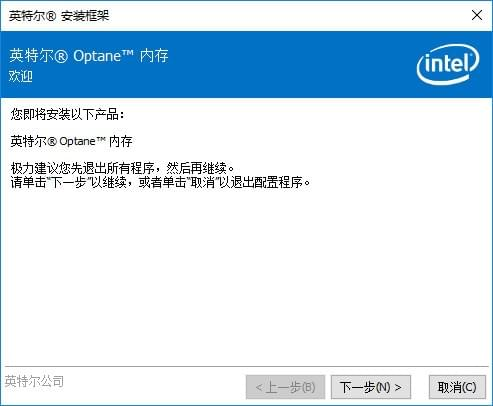 Intel傲腾内存实测:二次跑分秒SATA SSD的照片 - 6