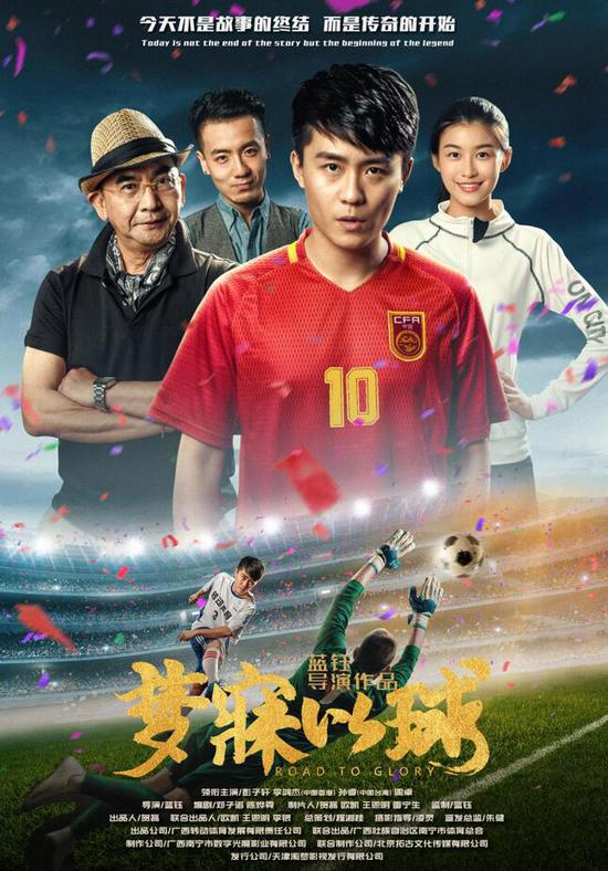 《梦寐以球》海报.jpg